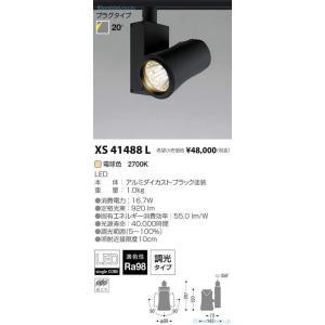 <title>期間限定特価品 T区分コイズミ照明器具 XS41488L スポットライト LED</title>