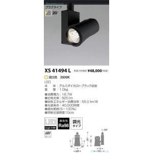 <title>T区分コイズミ照明器具 XS41494L スポットライト オリジナル LED</title>