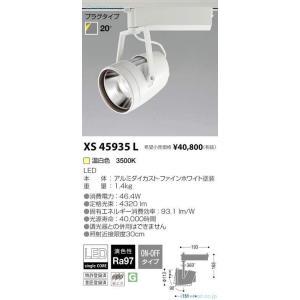 <title>T区分コイズミ照明器具 XS45935L スポットライト LED トラスト</title>
