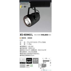 <title>T区分コイズミ照明器具 XS45945L スポットライト 5☆好評 LED</title>