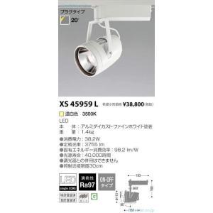 <title>T区分コイズミ照明器具 美品 XS45959L スポットライト LED</title>