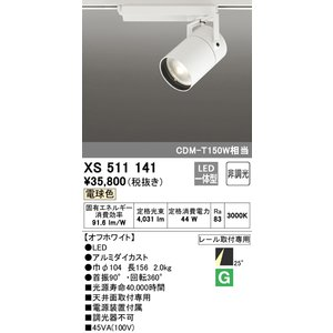 <title>T区分オーデリック照明器具 XS511141 スポットライト 激安価格と即納で通信販売 LED</title>