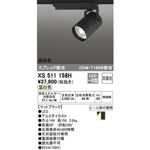 T区分オーデリック照明器具 XS511158H LED 年間定番 お洒落 スポットライト
