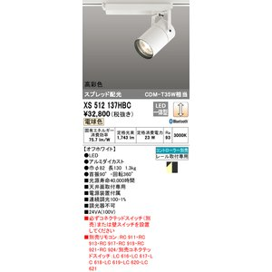 <title>T区分オーデリック照明器具 XS512137HBC スポットライト 定価 リモコン別売 LED</title>