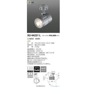 T区分コイズミ照明器具 XU44231L 屋外灯 AL完売しました スポットライト 選択 LED