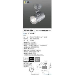 <title>T区分コイズミ照明器具 XU44236L 屋外灯 セール スポットライト LED</title>