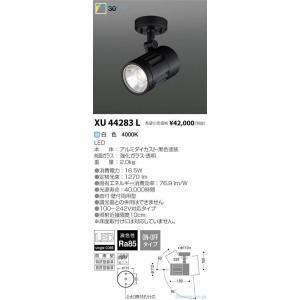 <title>T区分コイズミ照明器具 XU44283L 屋外灯 アウトレット スポットライト LED</title>