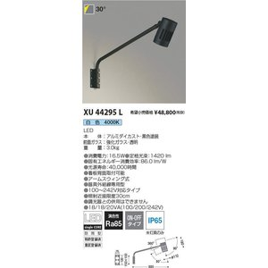 <title>T区分コイズミ照明器具 XU44295L 驚きの値段 屋外灯 スポットライト LED</title>