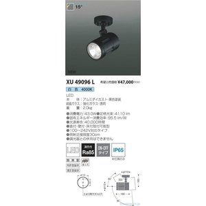 <title>休日 T区分コイズミ照明器具 XU49096L 屋外灯 スポットライト LED</title>