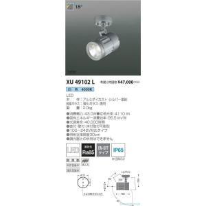 <title>T区分コイズミ照明器具 XU49102L 屋外灯 スポットライト AL完売しました。 LED</title>