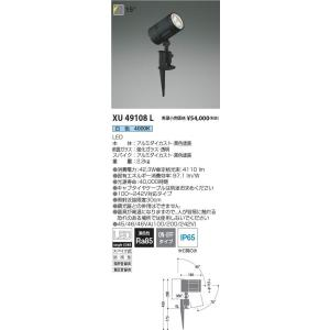 <title>T区分コイズミ照明器具 XU49108L 屋外灯 ガーデンライト 18%OFF LED</title>