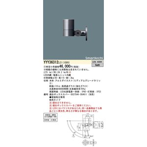 <title>受注生産品 H区分 パナソニック施設照明器具 トラスト YYY36312LE1 屋外灯 スポットライト 埋込ボックス別売 LED</title>