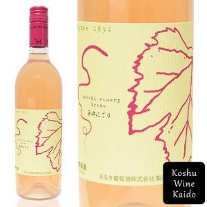 ロゼワイン まるき葡萄酒 巨峰にごり 750ml