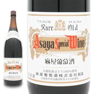 赤ワイン 一升瓶 アサヤスペシャルワイン 赤 1800ml (一升) 麻屋葡萄酒 (4940928012418) koshu-wine-kaido