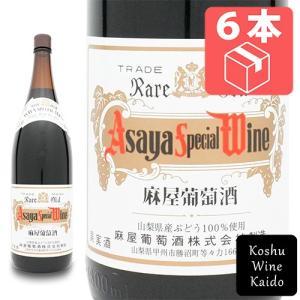 赤ワイン アサヤスペシャルワイン 赤 1800ml (一升)×6本 麻屋葡萄酒 (4940928012418) koshu-wine-kaido