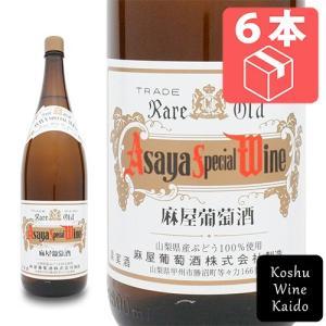 白ワイン 一升瓶  アサヤスペシャルワイン 白 1800ml (一升)×6本(ケース)麻屋葡萄酒 (4940928012425) koshu-wine-kaido