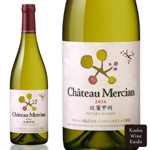 白ワイン メルシャン シャトー・メルシャン 双葉甲州 2016 750ml (4973480336074) koshu-wine-kaido