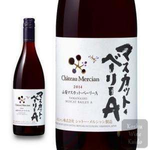 赤ワイン シャトーメルシャン 山梨マスカット・ベーリーA 750ml (4973480329892) koshu-wine-kaido