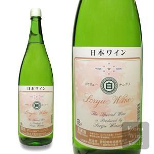 白ワイン 一升瓶 蒼龍葡萄酒 セレクト白 1800ml (一升) (4944226180435) koshu-wine-kaido