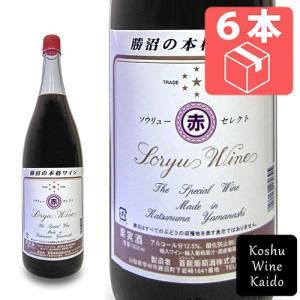 赤ワイン 一升瓶 蒼龍葡萄酒 セレクト赤 1800ml (一升)×6本(ケース) (4944226180305) koshu-wine-kaido