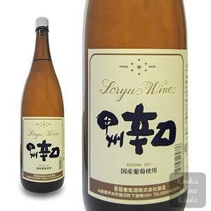 白ワイン 一升瓶 蒼龍葡萄酒 甲州辛口 1800ml (一升) (4944226180336) koshu-wine-kaido