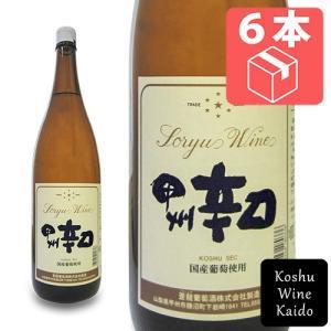 白ワイン  蒼龍葡萄酒 甲州辛口 1800ml (一升)×6本(ケース) ※送料無料(沖縄・離島を除く) (4944226180336) koshu-wine-kaido