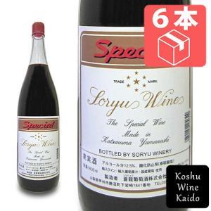 赤ワイン 一升瓶 蒼龍葡萄酒 セレクトスペシャル赤 1800ml (一升)×6本(ケース)  ※送料無料(沖縄・離島を除く) (4944226180329) koshu-wine-kaido