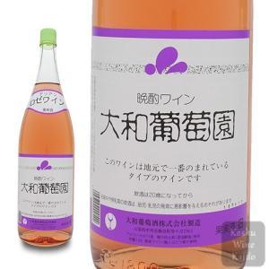 ロゼワイン 大和葡萄酒 晩酌ワイン 大和葡萄園 ロゼ 1800ml (一升) (4994740000542) koshu-wine-kaido