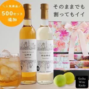 プレゼント ギフト 梅酒・桃酒ギフトセット