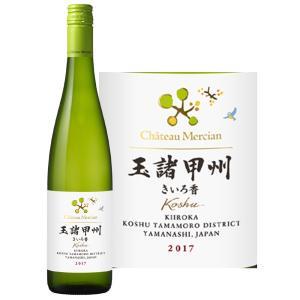 ユズやカボスといった和柑橘を思わせる香りとフレッシュな酸とのハーモニーをお楽しみいただけるワインです...