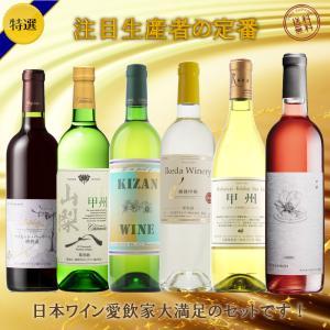 数ある甲州ワインの中でも、日本ワインの愛好家に高く評価されている生産者の中から、それぞれ定番のワイン...