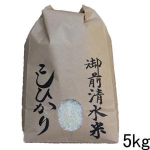 新潟県産コシヒカリ 栽培期間中農薬不使用・有機肥料100%栽培「御前清水米」5kg 令和2年 新米|kosihikari