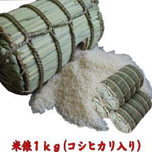 米俵(コシヒカリ入り) 1kg 小さな米俵 米寿のお祝い 結婚式米俵 出産内祝い米俵 店舗のディスプレイ|kosihikari