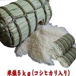 米俵(コシヒカリ入り) 5kg 小さな米俵 米寿のお祝い 結婚式米俵 出産内祝い米俵 店舗のディスプレイ|kosihikari