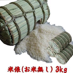 米俵(お米無し) 3kg 小さな米俵 米寿のお祝い 結婚式米俵 出産内祝い米俵 店舗のディスプレイ|kosihikari