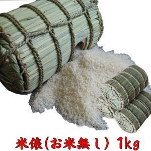 米俵(お米無し) 1kg 小さな米俵 米寿のお祝い 結婚式米俵 出産内祝い米俵 店舗のディスプレイ|kosihikari