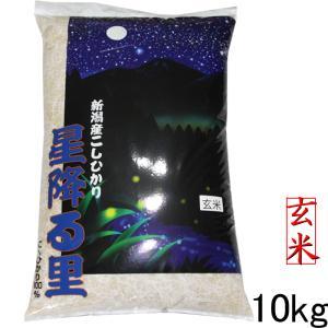 「送料無料」 新潟産コシヒカリ玄米 10kg(10kg×1袋...