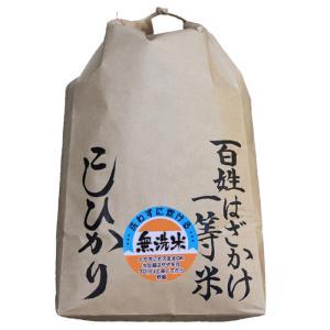 自然乾燥「百姓はざかけ一等米」5kg(無洗米)令和元年 天日干し乾燥コシヒカリ5kg 高級米|kosihikari