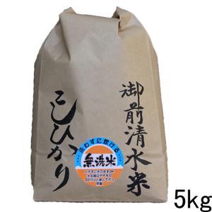 栽培期間中農薬不使用・有機肥料100%栽培「御前清水米」コシヒカリ5kg(無洗米)安心なお米 令和2年 新米|kosihikari