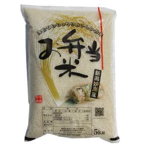新米 お弁当米 5kg(コシヒカリ50%・ミルキークイーン50%) 令和2年 お弁当に最適米|kosihikari