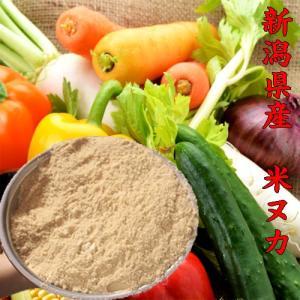 ヌカ1.5キロ (お米を買って頂いた限定での販売になります) ヌカ漬け ヌカパンなどにご利用頂けます|kosihikari