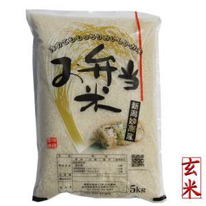 お弁当米5kg(玄米) コシヒカリ50%・ミルキークイーン50% 30年産 2018年産|kosihikari
