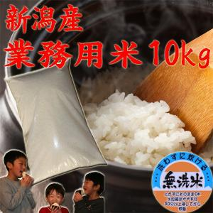 無洗米10kg 2019年産 訳あり米10kg 業務用米10kg 新潟県産 複数原料米10kg 令和...