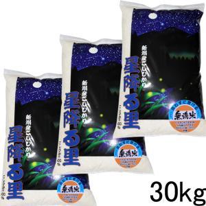 「送料無料」 新潟産コシヒカリ 30kg(無洗米) コシヒカ...