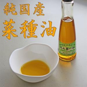 純国産 菜種油200g|kosihikari