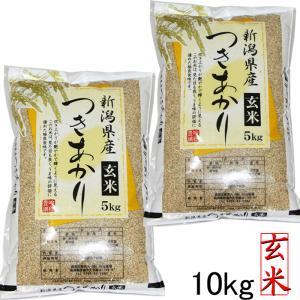 新米 玄米10kg(5kg×2袋) 令和元年産 新潟県産 つきあかり(玄米)2019 美味しいお米 10kg 10キロ 美味しい玄米|kosihikari