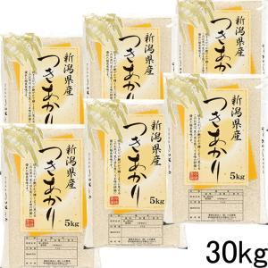 新米 30kg「送料無料」  5kg×6袋 新潟県産 つきあかり30キロ 新米 令和2年産 2020年産 美味しいお米 白米 分づき 30kg|kosihikari