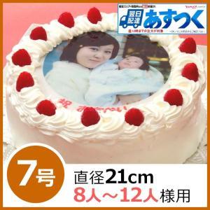 写真ケーキ 丸 7号 生クリーム キャラケーキ キャラクターケーキ 誕生日ケーキ あすつく 土日祝出...