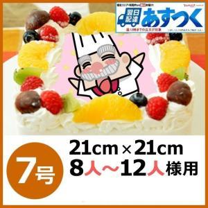 写真ケーキ 四角 7号 生クリーム キャラケーキ キャラクターケーキ 誕生日ケーキ あすつく 対応 ...