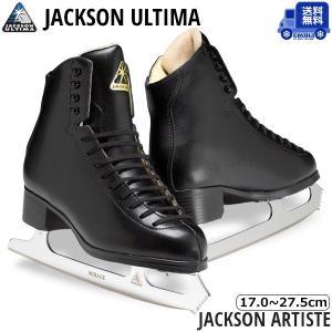 フィギュアスケート スケート靴 JACKSON(ジャクソン) アーティストプラス セット 黒 kosugi-skate